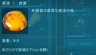 extinction-樹液1